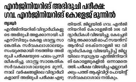 Many kudos to Vidya students' performance in engineering
