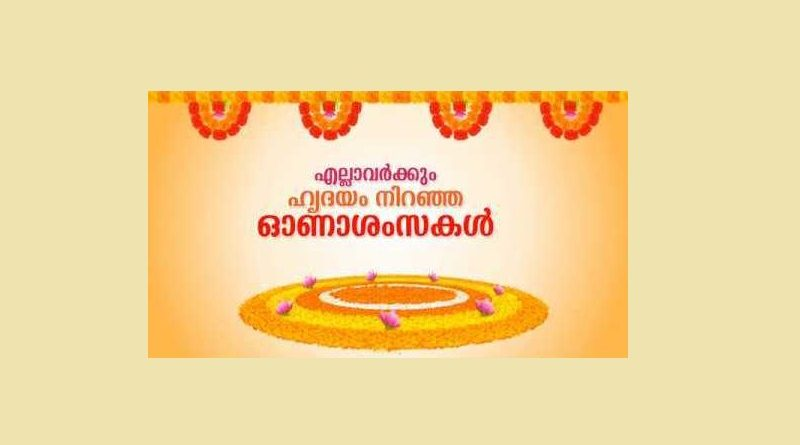 News & Events wishes all readers a happy and joyful Onam!
